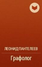 Леонид Пантелеев - Графолог
