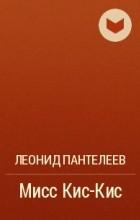 Леонид Пантелеев - Мисс Кис-Кис