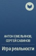 Антон Емельянов, Сергей Савинов - Даркнет. Игра реальности