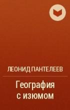 Леонид Пантелеев - География с изюмом