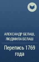Александр Белаш, Людмила Белаш - Перепись 1769 года
