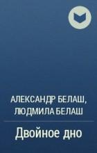 Александр Белаш, Людмила Белаш - Двойное дно