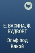 - Эльф под ёлкой