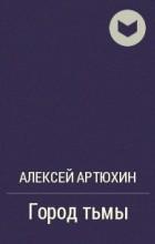 Алексей Артюхин - Город тьмы