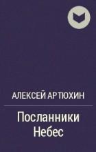 Алексей Артюхин - Посланники Небес
