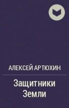 Алексей Артюхин - Защитники Земли