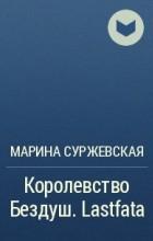 Марина Суржевская - Королевство Бездуш. Lastfata