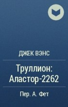 Джек Вэнс - Труллион: Аластор-2262