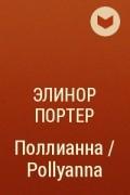 Элинор Портер - Поллианна / Pollyanna