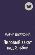 Мария Шурухина - Лиловый закат над Эльбой