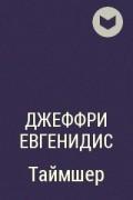 Джеффри Евгенидис - Таймшер