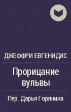 Джеффри Евгенидис - Прорицание вульвы