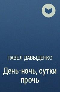Павел Давыденко - День-ночь, сутки прочь