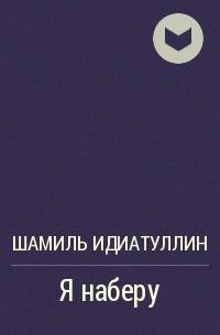 Шамиль Идиатуллин - Я наберу