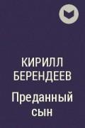 Кирилл Берендеев - Преданный сын