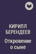 Кирилл Берендеев - Откровение о сыне